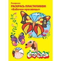 Раскраска пластилином А4 Бабочки-красавицы
